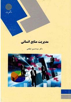 کاملترین خلاصه کتاب مدیریت منابع انسانی (( دکتر سید حسین ابطحی ))