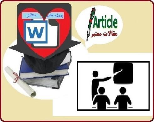 مقاله آموزش و پرورش