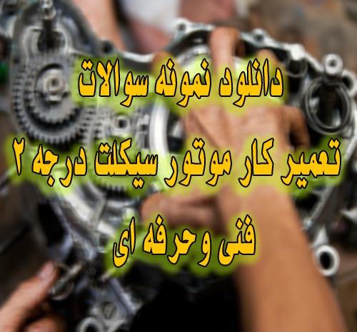دانلود نمونه سوالات تعمیر کار موتور سیکلت درجه 2 فنی و حرفه ای با جواب